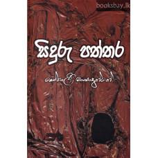 සිදුරු පත්තර - Siduru Paththara