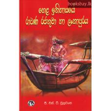 රාවණ රජතුමා හා ලංකාපුරය - Rawana Rajathuma Ha Lankapuraya