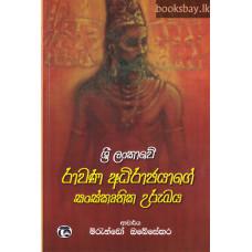 ශ්රී ලංකාවේ රාවණ අධිරාජයාගේ සංස්කෘතික උරුමය - Sri Lankawe Rawana Adhirajayage Sanskruthika Urumaya