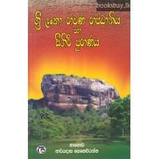ශ්රී ලංකා රාවණ රාජධානිය සහ සීගිරි පුරාණය - Sri Lanka Rawana Rajadhaniya Saha Sigiri Puranaya