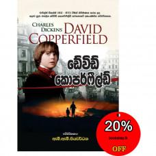 ඩේවිඩ් කොපර්ෆීල්ඩ් - David Copperfield