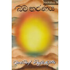 බව තරණය - Bawa Tharanaya