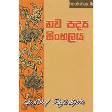 නව පද්ය සිංහලය - Nawa Padya Sinhalaya
