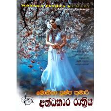අන්ධකාර රාත්රිය - Andhakara Rathriya