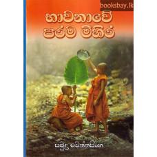 භාවනාවේ පරම මිහිර - Bhawanawe Parama Mihira
