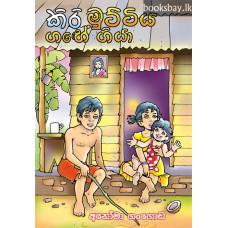 කිරි මුට්ටිය ගඟේ ගියා - Kiri Muttiya Gange Giya