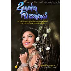 අනන්ත වසන්තය - Anantha Wasanthya