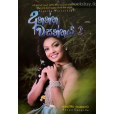අනන්ත වසන්තය 2 - Anantha Wasanthya 2