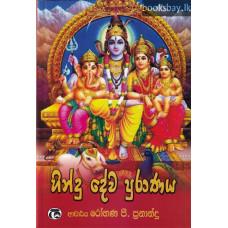 හින්දු දේව පුරාණය - Hindu Dewa Puranaya