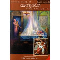යශෝදරාවත - Yashodarawatha