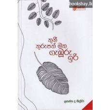 තුනී තුරුපත් මත ගැඹුරු ඉරි - Thuni Thurupath Matha Gamburu Iri