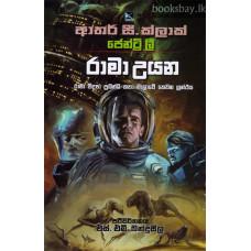රාමා උයන - Rama Uyana
