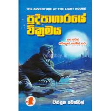 ප්රදීපාගාරයේ වික්ර්රමය - Pradeepagaraye Wickramaya
