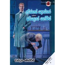 අබිරහස් දොස්තර සමග ෂර්ලොක් හෝම්ස් - Abirahas Dosthara Samaga Sherlock Holms