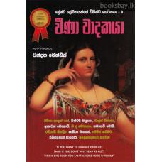 වීණා වාදකයා - Veena Wadakaya