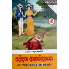 අද්භූත ආගන්තුකයා - Adbhutha Aganthukaya