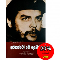 අර්නස්ටෝ චේ ගුවේරා - Ernesto Che Guevara