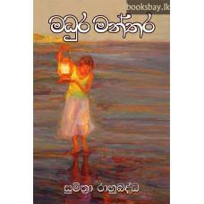 මධුර මන්තර - Madhura Manthara
