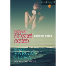 අන්දීසයේ මරණය - Andeesaye Maranaya