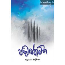 පංචස්තම්භ - Panchasthambha