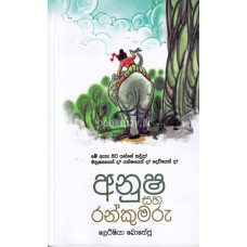 අනූෂ සහ රන්කුමරු - Anusha Saha Rankumaru