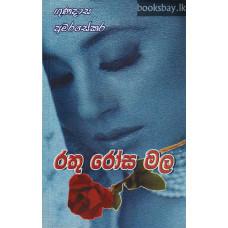රතු රෝස මල - Rathu Rosa Mala