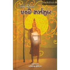 පංච තන්ත්රය - Pancha Thanthraya
