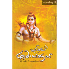 වාල්මිකීගේ රාමායණය - Walmikeege Ramayanaya