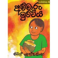 අච්චාරු මුට්ටිය - Achcharu Muttiya