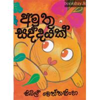අමුතු සද්දයක් - Amuthu Saddayak