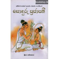 සොඳුරු ප්රජාපතී - Sonduru Prajapathi
