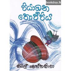පියාඹන තොප්පිය - Piyambana Thoppiya