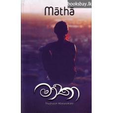 මාතා - Matha