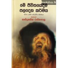 මේ ජීවිතයේදීම පලදෙන කර්මය - Me Jeewithayedima Paladena Karmaya