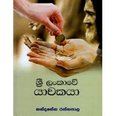 ශ්රී ලංකාවේ යාචකයා - Sri Lankawe Yachakaya