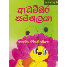 ආඩම්බර සමනලයා - Adambara Samanalaya