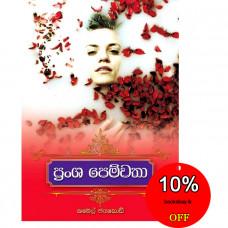 ප්රංශ පෙම්වතා - Pransha Pemwatha