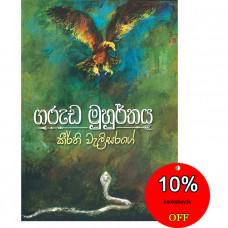 ගරුඩ මුහුර්තය - Garuda Muhurthaya