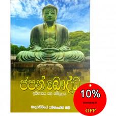 ජපන් බෞද්ධ ඉතිහාසය සහ සම්ප්රදාය - Japan Bauddha Ithihasaya Saya Sampradaya