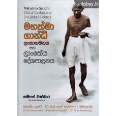 මහත්මා ගාන්ධි ලංකාගමනය සහ ලාංකේය දේශපාලනය - Mahathma Gandhi Lankagamanaya Saha Lankeya Deshapalanaya