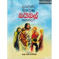 දරුවන්ට ලියැවුණු බයිබල් කතන්දර - Daruwanta Liyawunu Bible Kathandara