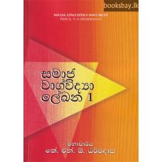 සමාජ වාග්විද්යා ලේඛන 1 - Samaja Wagvidya Lekhana 1