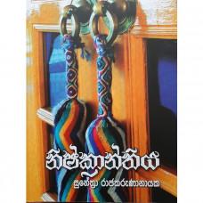 නිෂ්ක්රාන්තිය - Nishkranthiya
