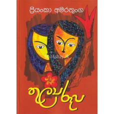 තුල්ය රූප - Thulya Rupa