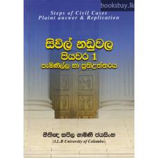 සිවිල් නඩුවල පියවර 1 - Civil Naduwala Piyawara 1