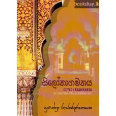 සිලෝනාගමනය - Ceylonagamanaya