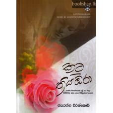 කටු තියඹරා - Katu Thiyambara