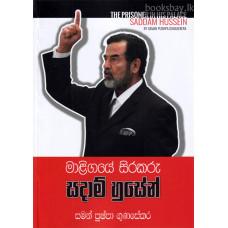 සදාම් හුසේන් - Saddam Hussein