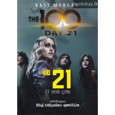 ද හන්ඩ්රඩ් 21 වෙනි දවස - The Hundred Day 21