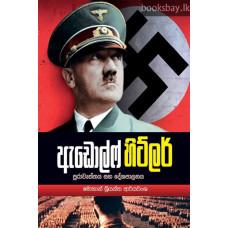 ඇඩොල්ෆ් හිට්ලර් - Adolf Hitler